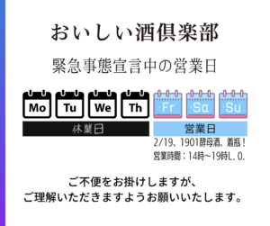 今週末の2月19日(金)には興味深い日本酒が到着。