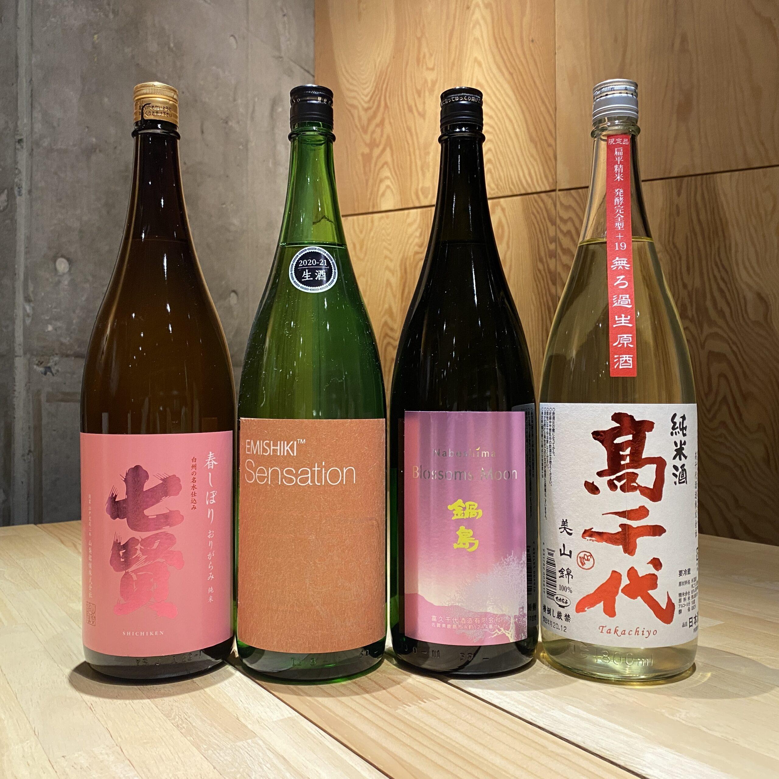 2月19日(金)の新着酒#2