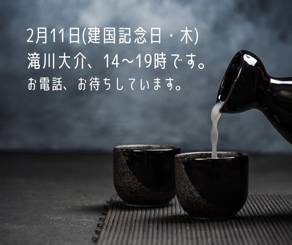 滝川大介の燗酒02