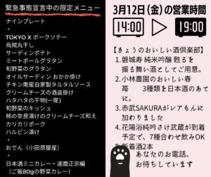 3月12日(金):きょうも14時から19時がL.O.で20時閉店で営業いたします。