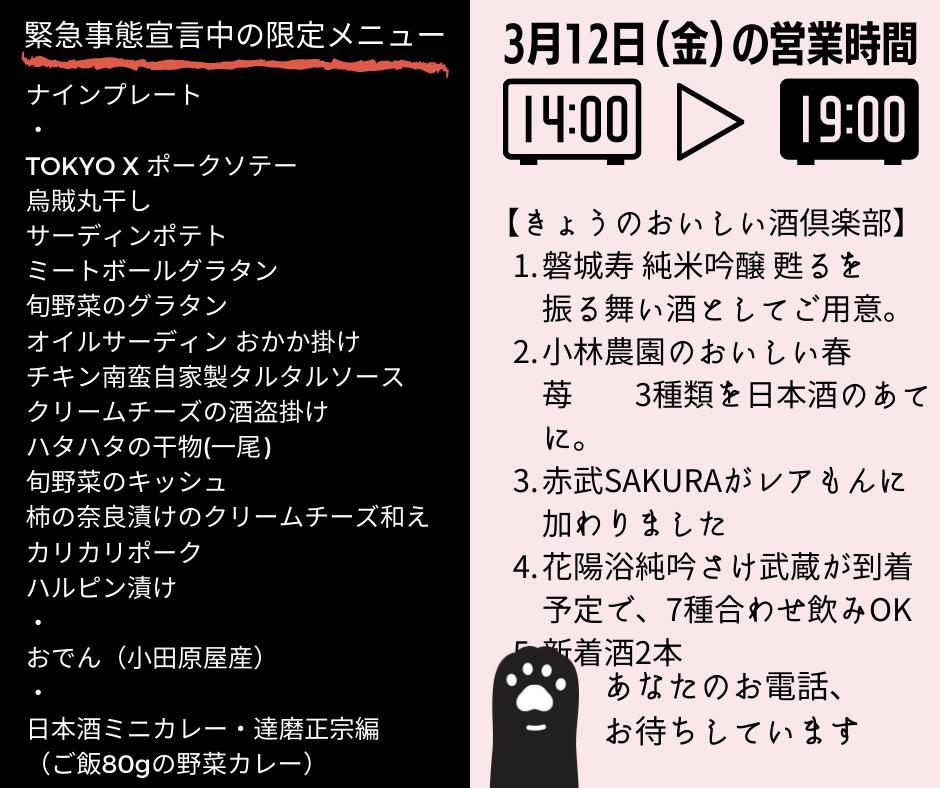 3月12日(金)の営業案内