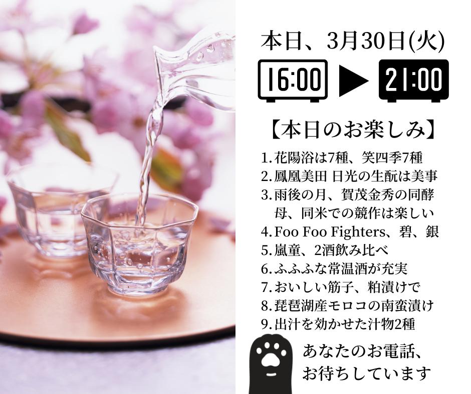 3月30日(火)の営業時間のご案内