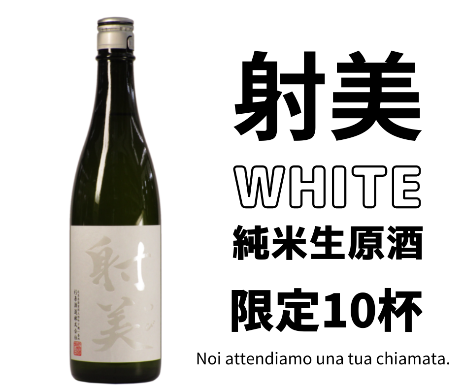 射美WHITE純米吟醸
