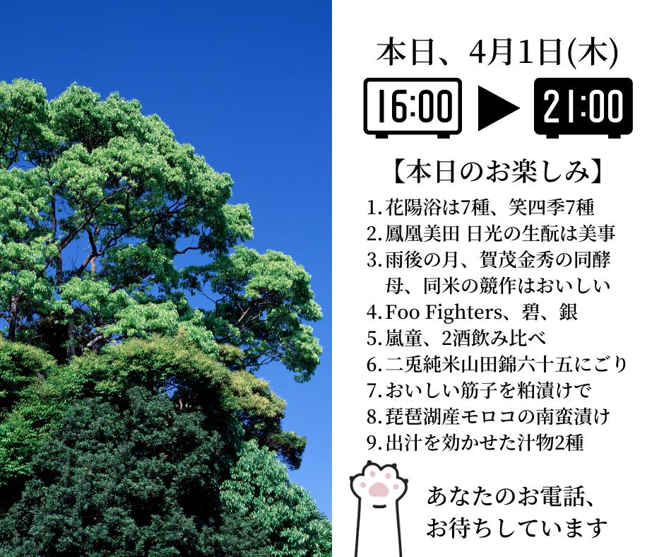 4月1日(木)の営業時間のご案内