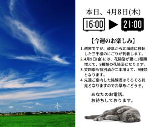 4月8日(木):16時~20時L.O.、21時閉店で営業いたします。