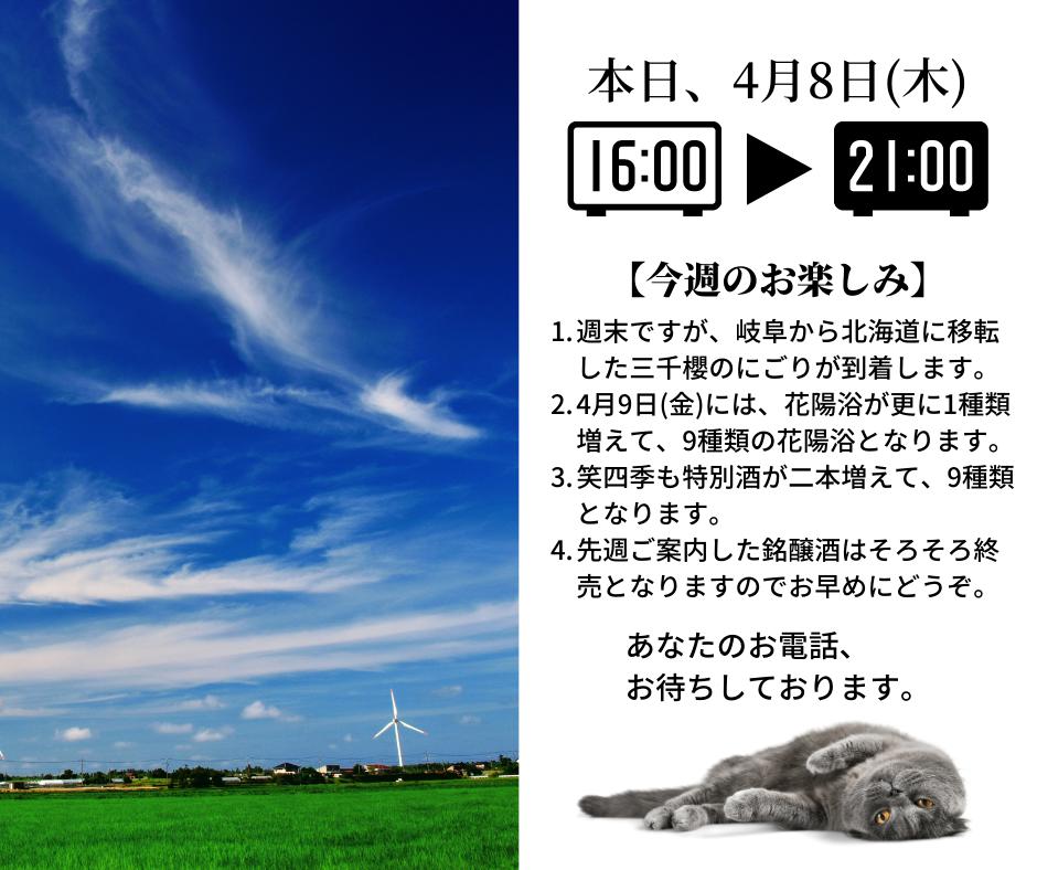 4月8日(木)の営業時間のご案内