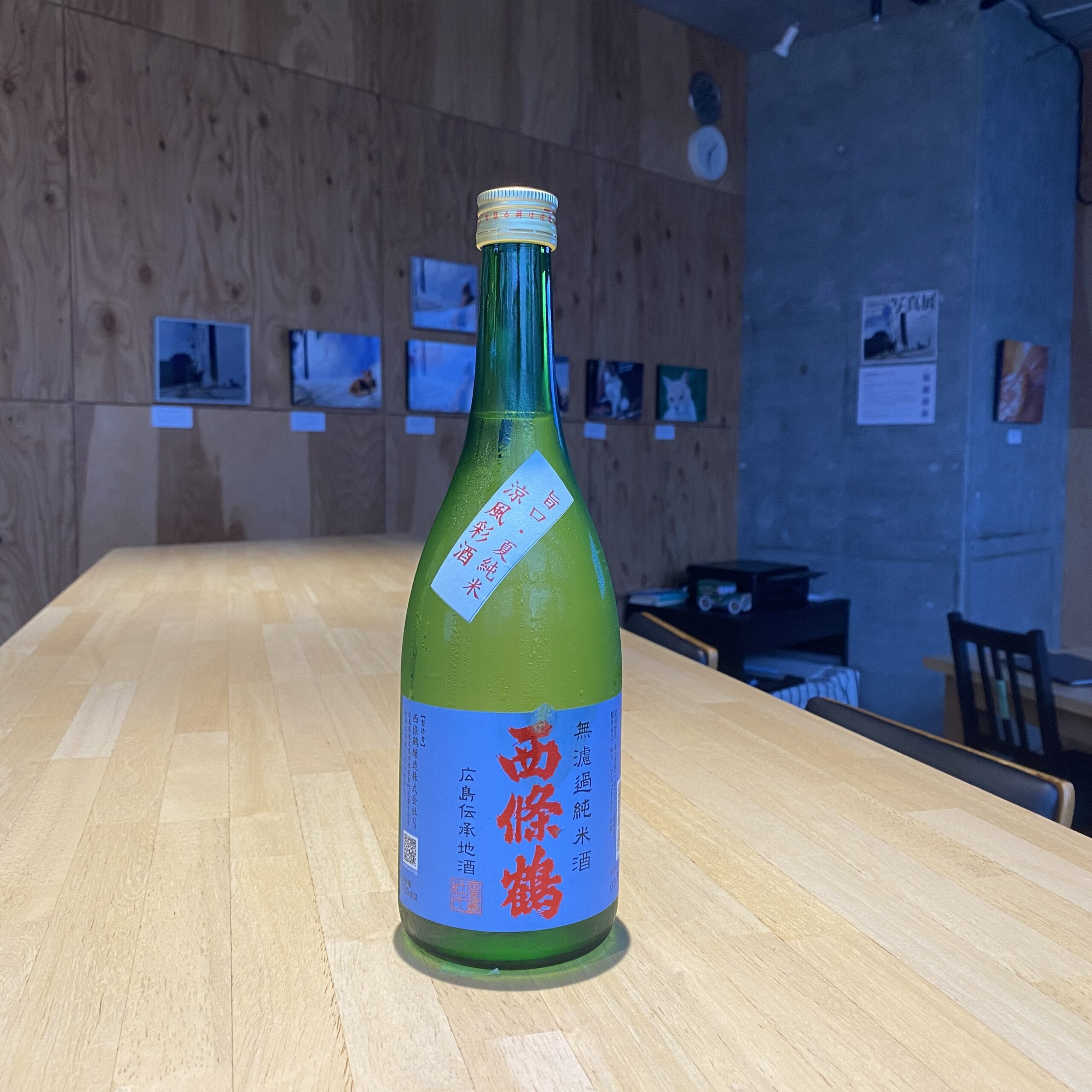 西條鶴旨口夏純米涼風彩酒