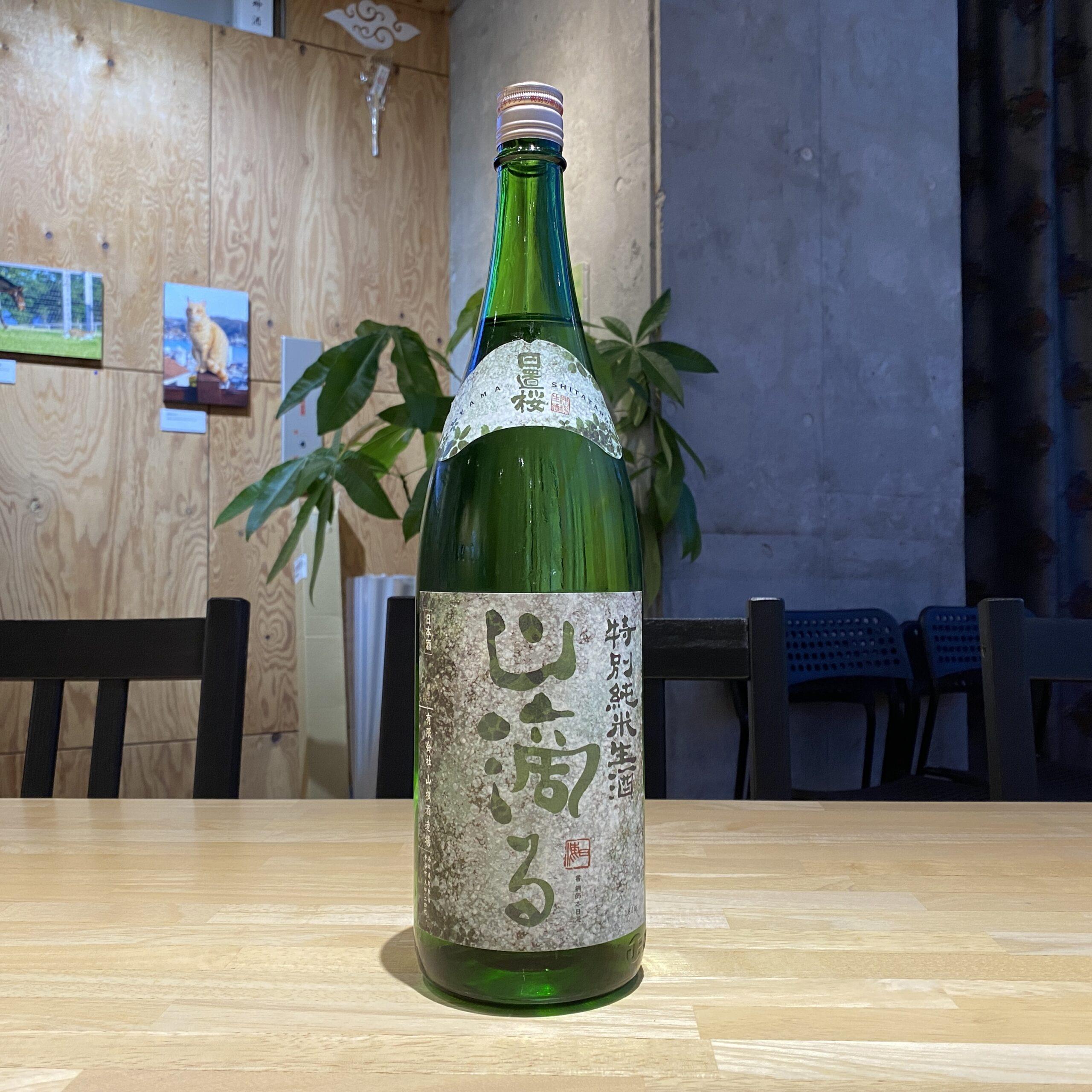 日置桜特別純米酒山滴る