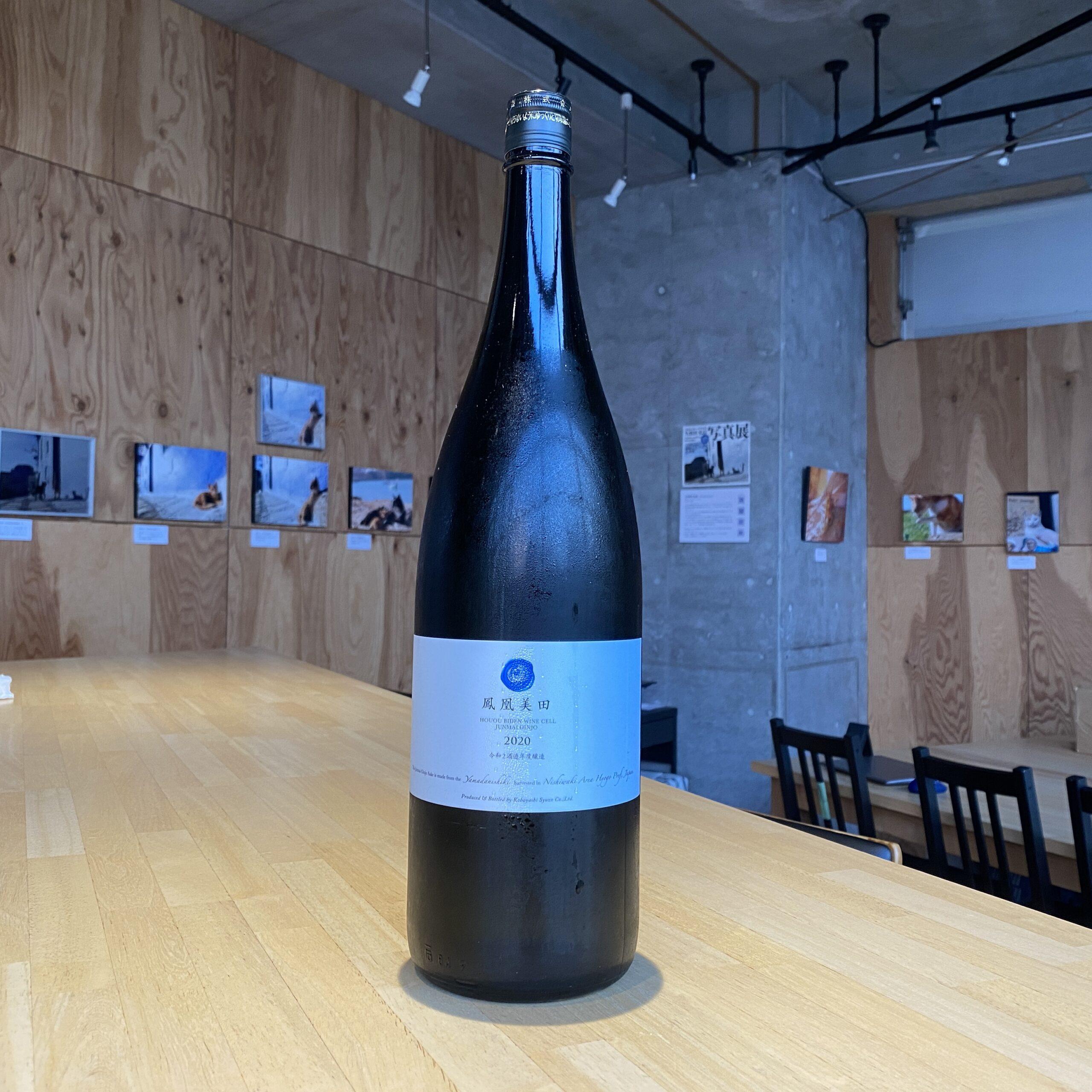 鳳凰美田Wine cell 2020