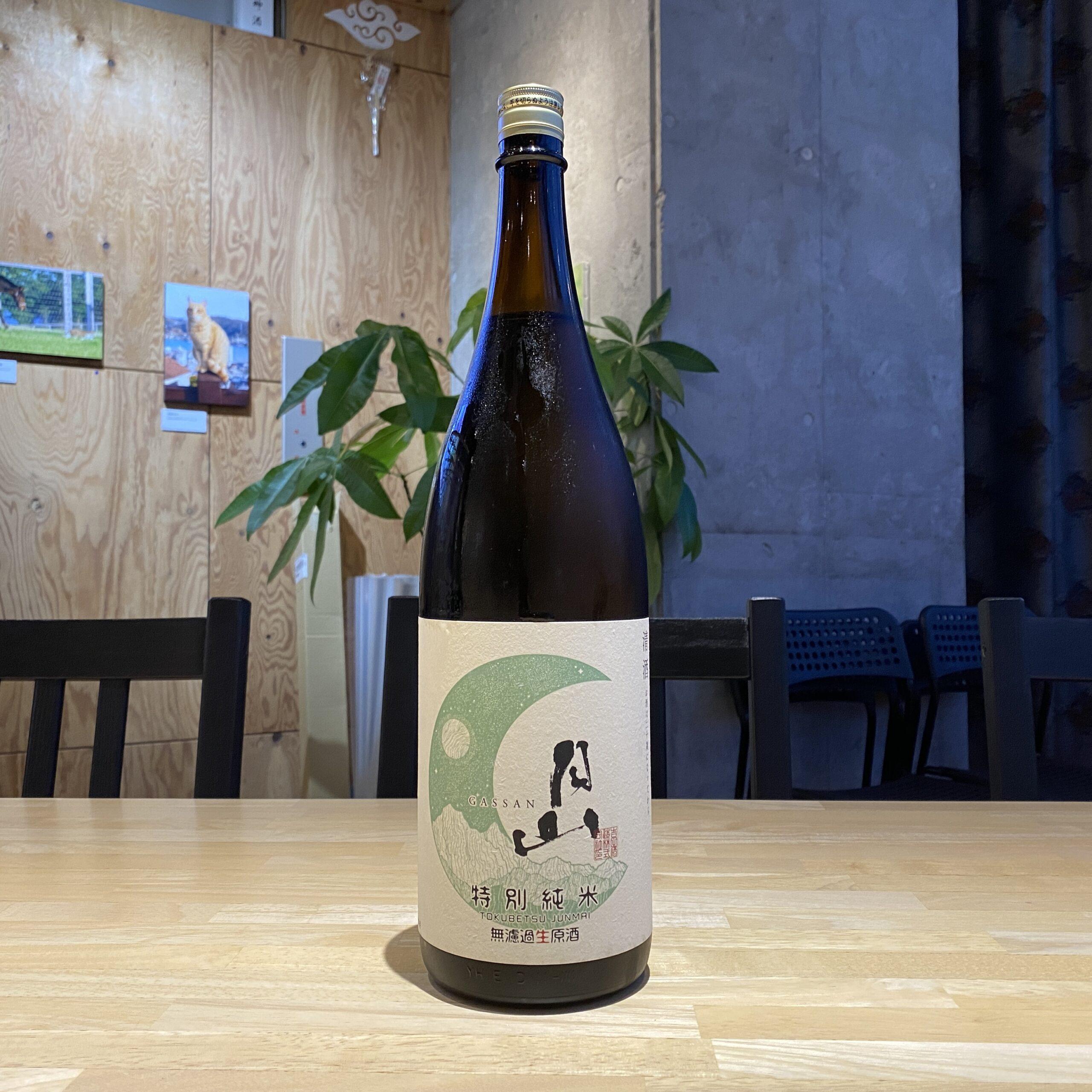 月山特別純米 無濾過生原酒