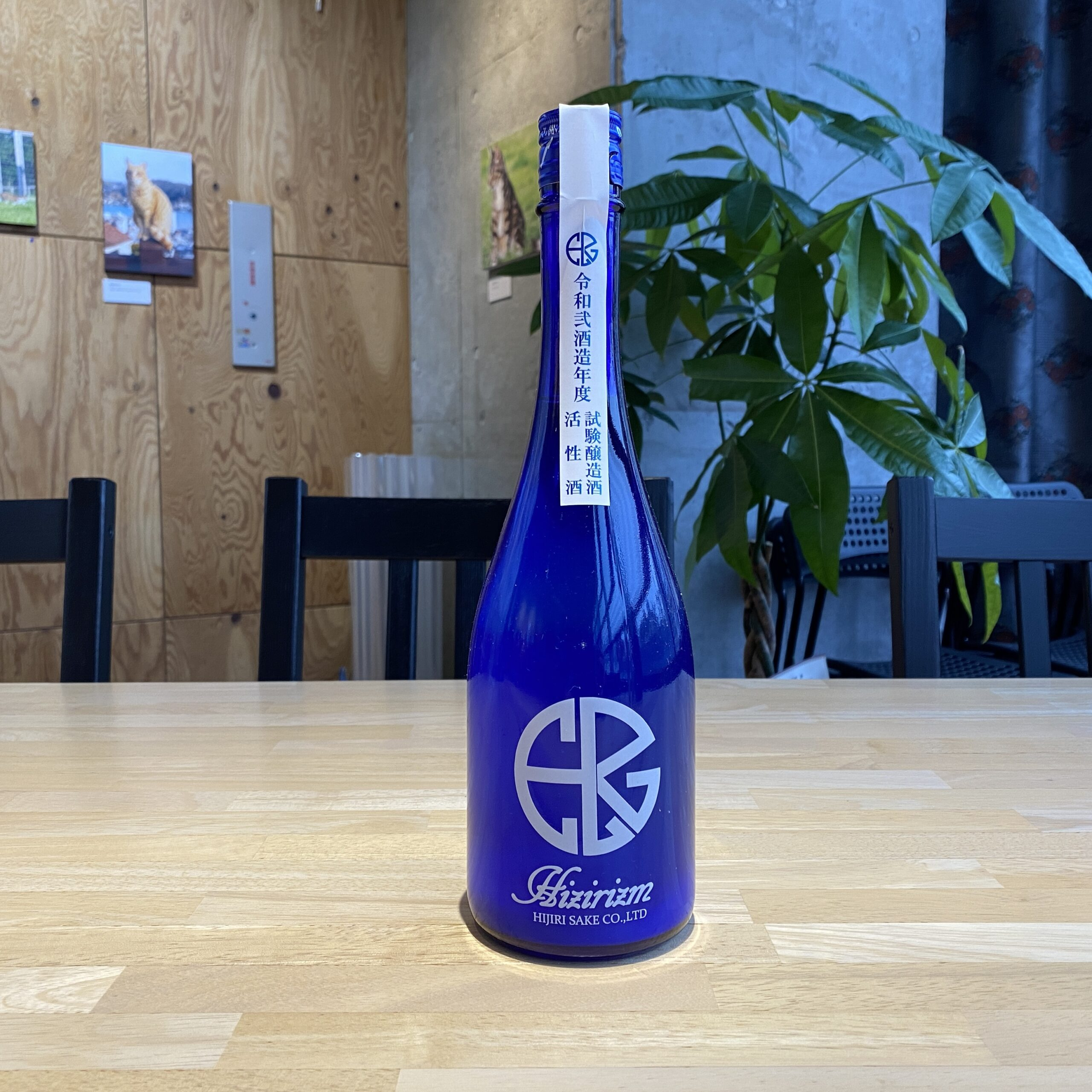 HIZIIRZM試験醸造活性酒