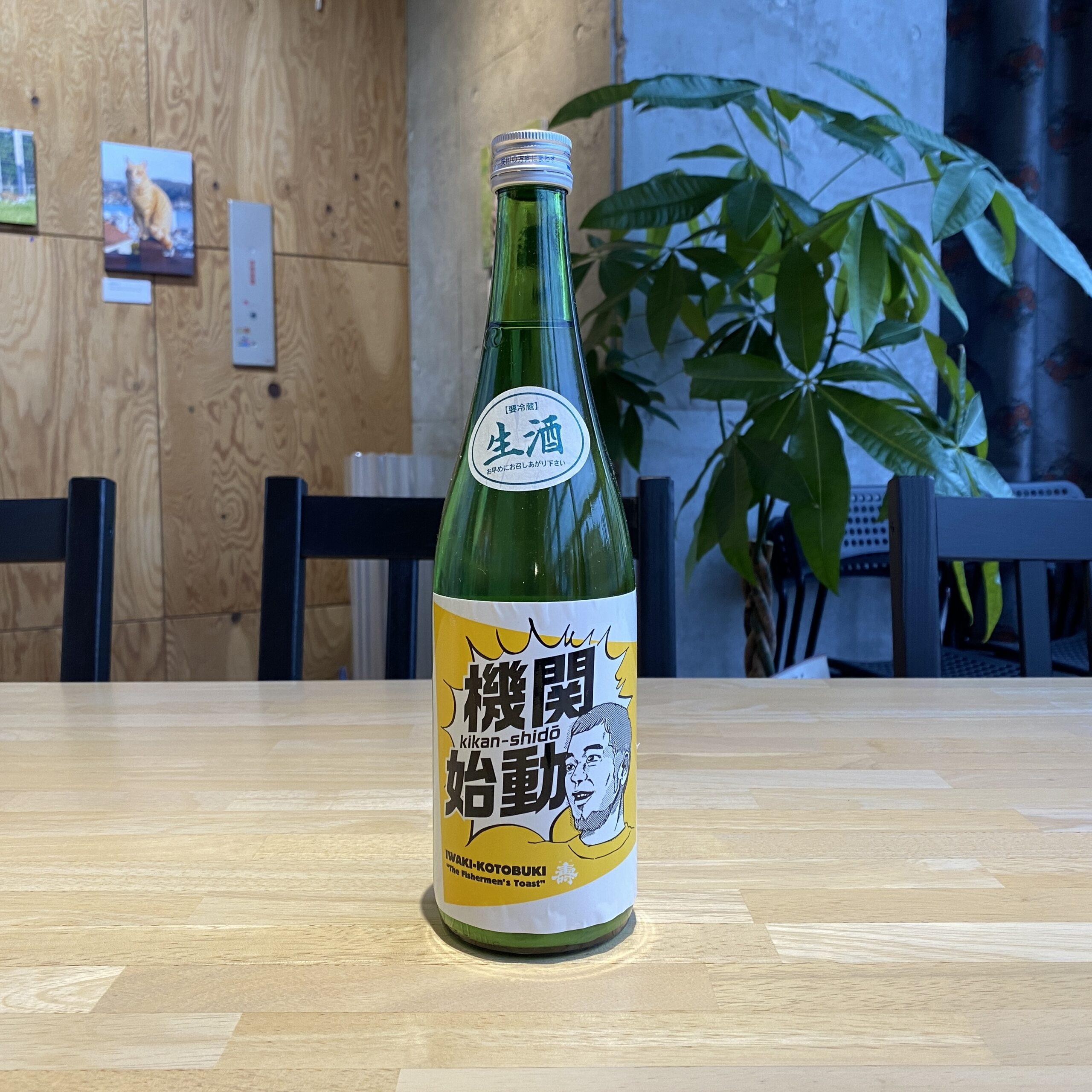 磐城寿純米吟醸機関始動