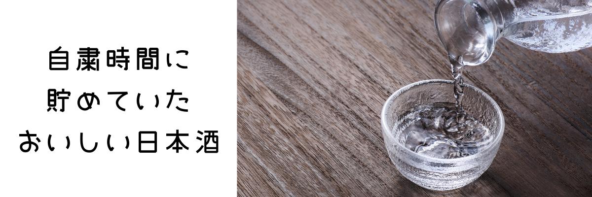 自粛期間中に貯めていたおいしい日本酒たち