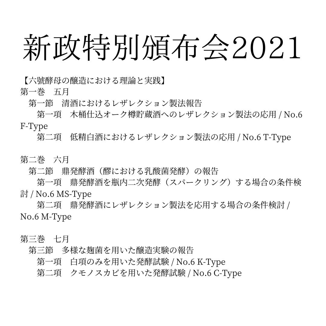 新政特別頒布会2021コンセプトメニュー
