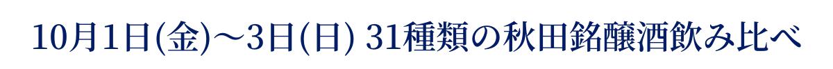 秋田旬吟醸2021 31種類の秋田銘醸酒飲み比べ