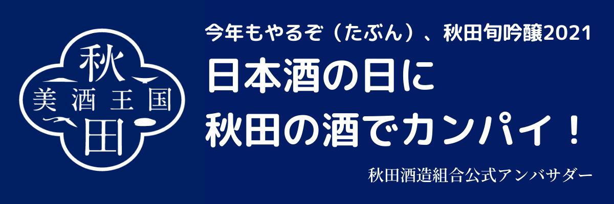 おいしい酒倶楽部は、秋田酒造協同組合の公式アンバサダーです。