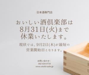 おいしい酒倶楽部は、8月31日(火)まで休業いたします。