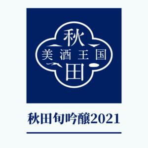 10月1日(金)~3日(日)・秋田旬吟醸 2021・日本酒の日は秋田の旨い酒でカンパイ!