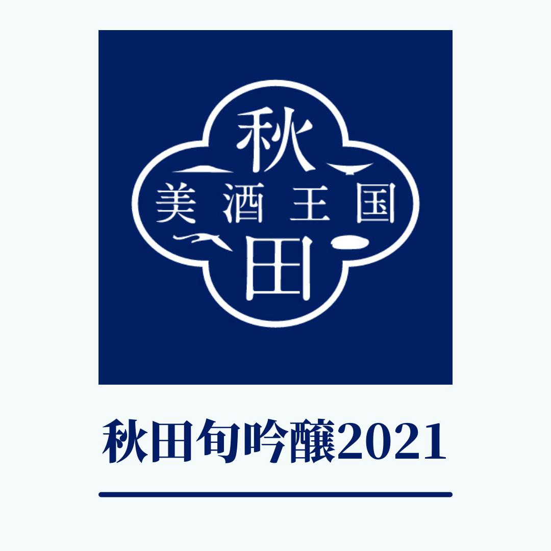 秋田旬吟醸2021
