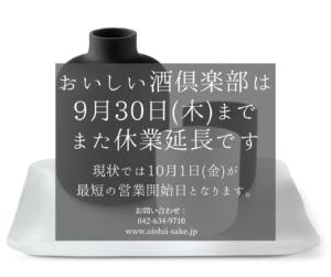 緊急事態宣言の再々々延長を受けて、9月30日(木)まで休業いたします。