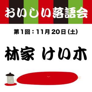 第1回おいしい落語会・林家けい木さん【15名限定】
