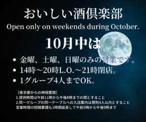 10月中は週末営業のみでおこなっております。